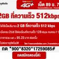 โปรเน็ตทรูมูฟเอช 89/สัปดาห์ ยอดฮิต ความเร็วเน็ต 512kbps