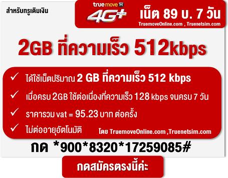 โปรเน็ตทรู 89บ. เร็ว 512kbps