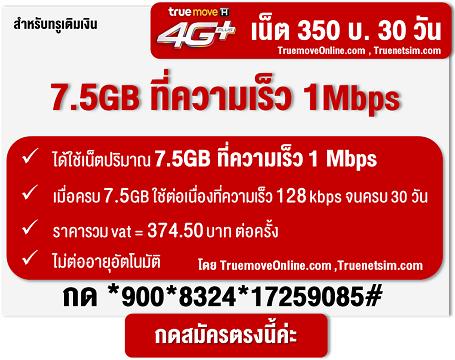 ทรูเน็ต 30 วัน 1Mbps 350บ.