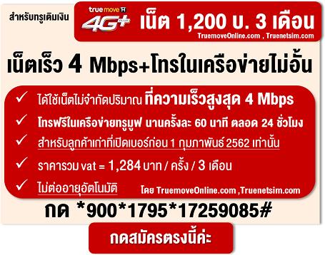 เน็ตทรู 4Mbps+โทรฟรี 3 เดือน
